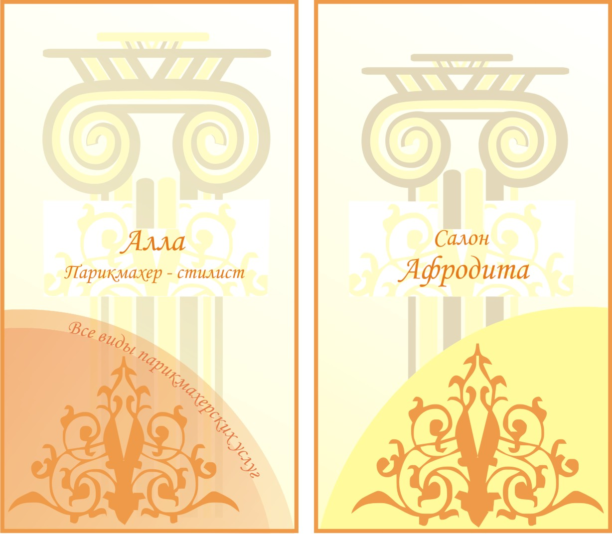 Greek business cards 2